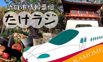 【11月より中四国沖縄チャンネル(チャンネル名変更予定)にて放送開始予定の番組「たけラジ」について】